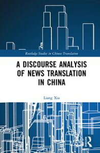 A Discourse Analysis of News Translation in China【電子書籍】[ Liang Xia ]