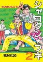 シャコタン★ブギ(2)【電子書籍】[ 楠みちはる ]