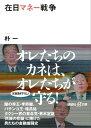 在日マネー戦争【電子書籍】[ 朴一 ] - 楽天Kobo電子書籍ストア