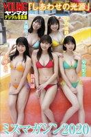 ミスマガジン2020「しあわせの光源」 ヤンマガデジタル写真集