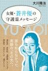 女優・蒼井優の守護霊メッセージ【電子書籍】[ 大川隆法 ]