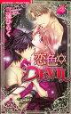 恋色☆DEVIL 4【電子書籍】...