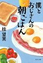 僕とおじさんの朝ごはん【電子書籍】[ 桂望実 ]