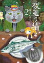 夜廻り猫2巻【電子書籍】[ 深谷かほる ]