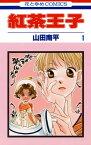 紅茶王子1【電子書籍】[ 山田南平 ]
