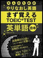 大人の為のやりなおし英語 まず覚える TOEIC TEST 英単語 合本版