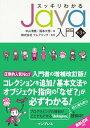 スッキリわかるJava入門 第3版【電子書籍】[ 中山 清喬 ]