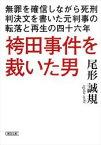 袴田事件を裁いた男【電子書籍】[ 尾形誠規 ]