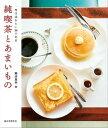純喫茶とあまいもの一度は訪れたい30の名店【電子書籍】[ 難波里奈 ]