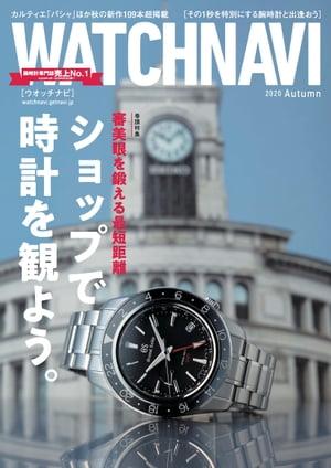 雑誌, 男性誌 WATCH NAVI 102020Autumn WATCH NAVI