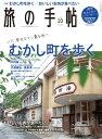 旅の手帖_2020年10月号【電子書籍】[ 旅の手帖編集部 ]