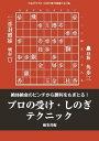 将棋世界(日本将棋連盟発行) プロの受け・しのぎ テクニック