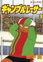 ギャンブルレーサー(9)【電子書籍】[ 田中誠 ]