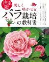 決定版 美しく咲かせる バラ栽培の教科書【電子書籍】[ 鈴木...