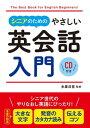 シニアのためのやさしい英会話入門 CD付き【CD無しバージョ...