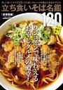 立ち食いそば名鑑120 首都圏編【電子書籍】