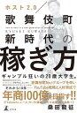 ホスト2.0 歌舞伎町新時代の稼ぎ方【電子書籍】[ 桑田龍征 ]