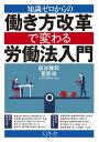 知識ゼロからの働き方改革で変わる労働法入門【電子書籍】[ 萩