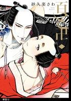 百と卍 分冊版(12)