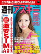 週刊アスキー 2014年 8/19-26合併号【電子書籍】[ 週刊アスキー編集部 ]