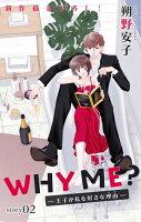 Love Jossie WHY ME? -王子が私を好きな理由- story02