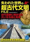 失われた世界の超古代文明FILE【電子書籍】