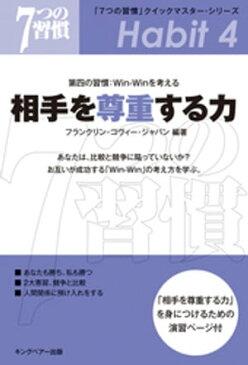 「7つの習慣」 第四の習慣:WinーWinを考える 相手を尊重する力【電子書籍】[ フランクリン・コヴィー・ジャパン ]