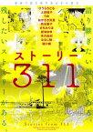漫画で描き残す東日本大震災 ストーリー311【電子書籍】[ ひうら さとる ]