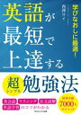 英語が最短で上達する超シンプル勉強法英会話・リスニング・長文