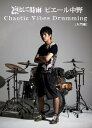 Chaotic Vibes Drumming[入門編]【電子書籍】[ 凛として時雨ピエール中野 ]