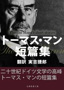 トーマス・マン短編集【電子書籍】[ トーマス・マン ]