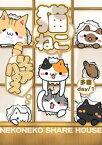 猫ねこシェアハウス day/1【電子書籍】[ 多喜 ]