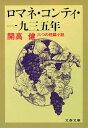 ロマネ・コンティ・一九三五年 六つの短篇小説【電子書籍】[ 開高 健 ]