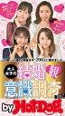 楽天Kobo電子書籍ストアで買える「by Hot-Dog PRESS 大人女子の結婚観意識調査【電子書籍】[ Hot-Dog PRESS編集部 ]」の画像です。価格は407円になります。
