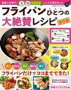 フライパンひとつの大絶賛レシピ 保存版【電子書籍】
