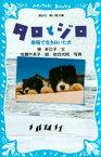 タロとジロ 南極で生きぬいた犬【電子書籍】[ 東多江子 ]