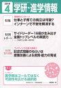 楽天Kobo電子書籍ストアで買える「学研・進学情報2018年4月号【電子書籍】」の画像です。価格は108円になります。