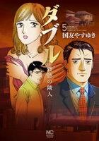 ダブル〜背徳の隣人〜 5