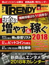 日経トレンディ 2018年 2月号 [雑誌]【電子書籍】[