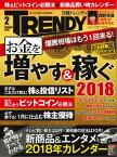 日経トレンディ 2018年 2月号 [雑誌]【電子書籍】[ 日経トレンディ編集部 ]