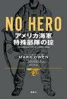 NO HERO アメリカ海軍特殊部隊の掟【電子書籍】[ マーク・オーウェン ]