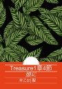 Treasure1章4節 娘に【...