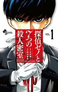 探偵ゼノと7つの殺人密室(1)【電子書籍】[ 七月鏡一 ]