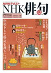 NHK 俳句 2018年12月号[雑誌]【電子書籍】