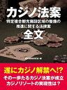 カジノ法案 全文【電子書籍】[ 国内情勢研究会 ]