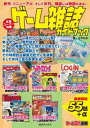 ゲーム雑誌ガイドブック【電子書籍...