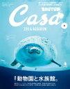 Casa BRUTUS(カーサ ブルータス) 2019年 9月号 [最新! 動物園と水族館。]【電子書籍】[ カーサブルータス編集部 ]