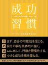 成功している人が当たり前にやっている習慣【電子書籍】[ マーフィーと成功を考える会 ] - 楽天Kobo電子書籍ストア