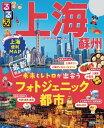 るるぶ上海・蘇州(2020年版)【電子書籍】