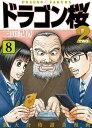 ドラゴン桜2(8)【電子書籍】[ 三田紀房 ]